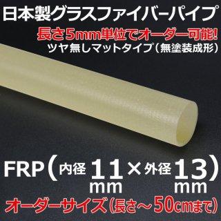グラスファイバーマットパイプ 内径11mm×外径13mm×長さ50cm以下オーダー 1本