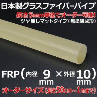 グラスファイバーマットパイプ 内径9mm×外径10mm×長さ1m以下オーダー 1本