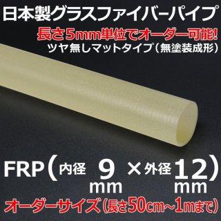 グラスファイバーマットパイプ 内径9mm×外径12mm×長さ1m以下オーダー 1本