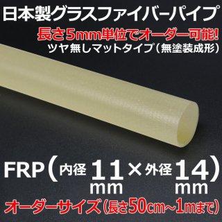 グラスファイバーマットパイプ 内径11mm×外径14mm×長さ1m以下オーダー 1本