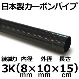 3K綾織りカーボンパイプ 内径8mm×外径10mm×長さ15cm 3本