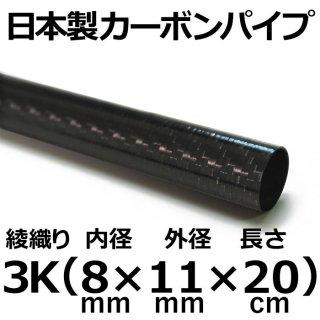 3K綾織りカーボンパイプ 内径8mm×外径11mm×長さ20cm 2本