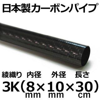 3K綾織りカーボンパイプ 内径8mm×外径10mm×長さ30cm 3本