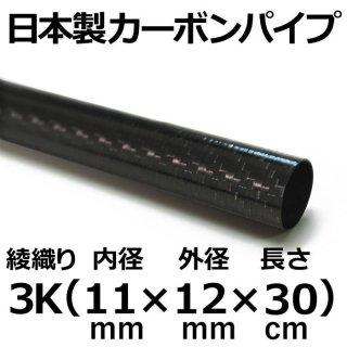 3K綾織りカーボンパイプ 内径11mm×外径12mm×長さ30cm 3本