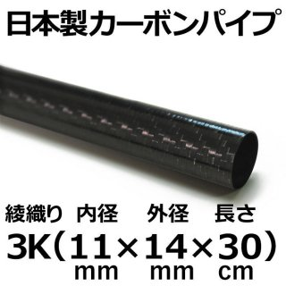 3K綾織りカーボンパイプ 内径11mm×外径14mm×長さ30cm 3本