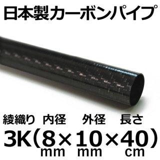 3K綾織りカーボンパイプ 内径8mm×外径10mm×長さ40cm 2本