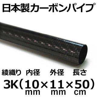 3K綾織りカーボンパイプ 内径10mm×外径11mm×長さ50cm 1本