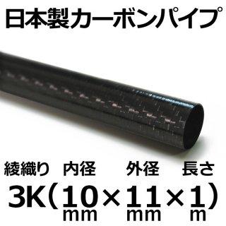 3K綾織りカーボンパイプ 内径10mm×外径11mm×長さ1m 1本