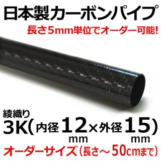 3K綾織りカーボンパイプ 内径12mm×外径15mm×50cm以下オーダー 1本