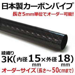 3K綾織りカーボンパイプ 内径15mm×外径18mm×50cm以下オーダー 1本
