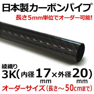 3K綾織りカーボンパイプ 内径17mm×外径20mm×50cm以下オーダー 1本