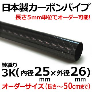 3K綾織りカーボンパイプ 内径25mm×外径26mm×50cm以下オーダー 1本
