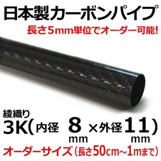 3K綾織りカーボンパイプ 内径8mm×外径11mm×1m以下オーダー 1本