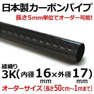 3K綾織りカーボンパイプ 内径16mm×外径17mm×1m以下オーダー 1本