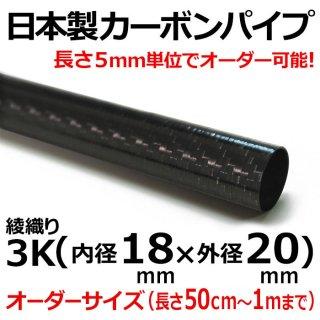 3K綾織りカーボンパイプ 内径18mm×外径20mm×1m以下オーダー 1本