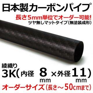 3K綾織りマットカーボンパイプ 内径8mm×外径11mm×50cm以下オーダー 1本