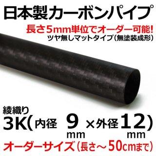 3K綾織りマットカーボンパイプ 内径9mm×外径12mm×50cm以下オーダー 1本
