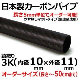3K綾織りマットカーボンパイプ 内径10mm×外径11mm×50cm以下オーダー 1本