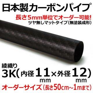 3K綾織りマットカーボンパイプ 内径11mm×外径12mm×1m以下オーダー 1本