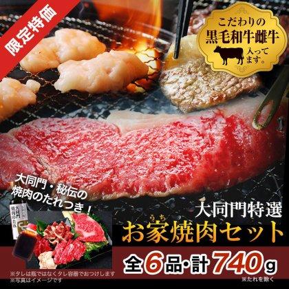 【送料無料】焼肉の大同門特選!お家焼肉セット【お家で焼肉】