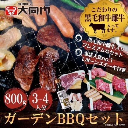 【送料無料】ガーデンBBQセット(800g・3〜4人前)