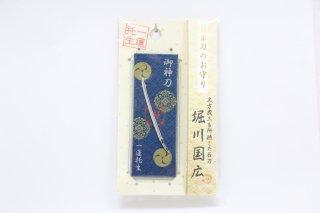 日本刀御守り 堀川国広