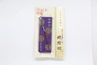 日本刀御守り 蜻蛉切