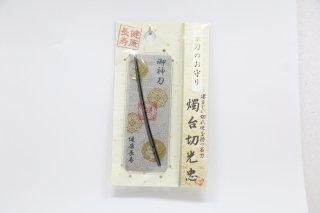 日本刀御守り 燭台切光忠