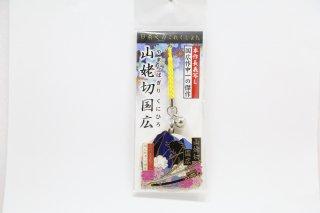日本の刀コレクション 山姥切国広