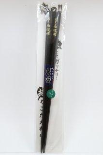 彦根城 男箸