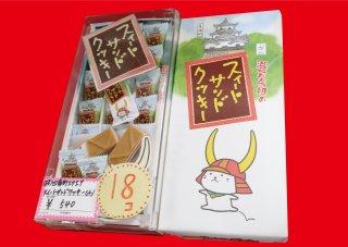 ☆スイートサンドクッキー(小)