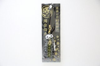 日本の刀剣根付 燭台切光忠