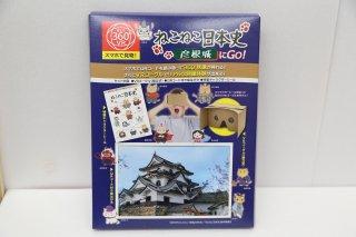 ねこねこ日本史 彦根城にGo!