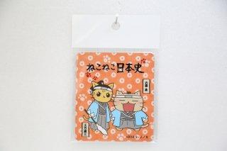 ねこねこ日本史 マグネット(土方・近藤)