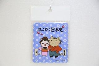 ねこねこ日本史 マグネット(龍馬・お龍)