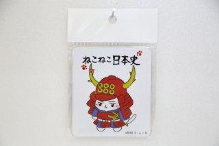 ねこねこ日本史 マグネット(真田幸村)