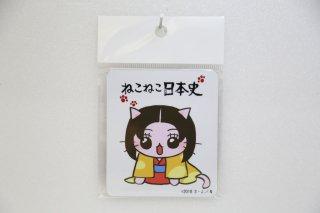 ねこねこ日本史 マグネット(茶々)