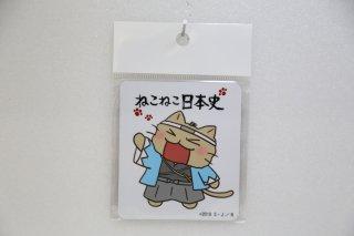 ねこねこ日本史 マグネット(近藤勇)