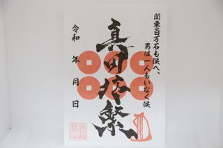 戦将の符【真田信繁】オンラインショップ限定