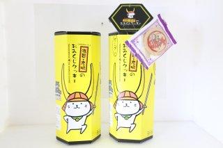 ☆滋賀、彦根のおみくじクッキー
