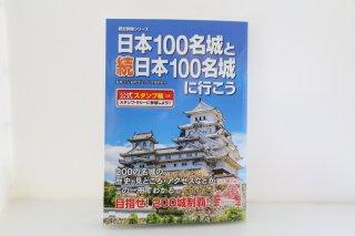 <img class='new_mark_img1' src='https://img.shop-pro.jp/img/new/icons3.gif' style='border:none;display:inline;margin:0px;padding:0px;width:auto;' />日本100名城と続日本100名城に行こう【書籍】