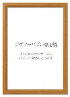 【3】木製ジグソーパズル専用パネル(額)ライトブラウン