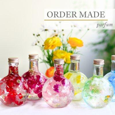 オーダーメイド parfum
