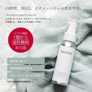 <ルアモ公式>24時間、365日。光ダメージから肌を守る。100%ナチュラルな日焼け止め。「ルアモ オールデイ プロテクト UVアクアヴェール SPF28 PA+++」[日焼け止め乳液]
