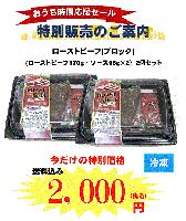ローストビーフ170g  2個セット(冷凍)