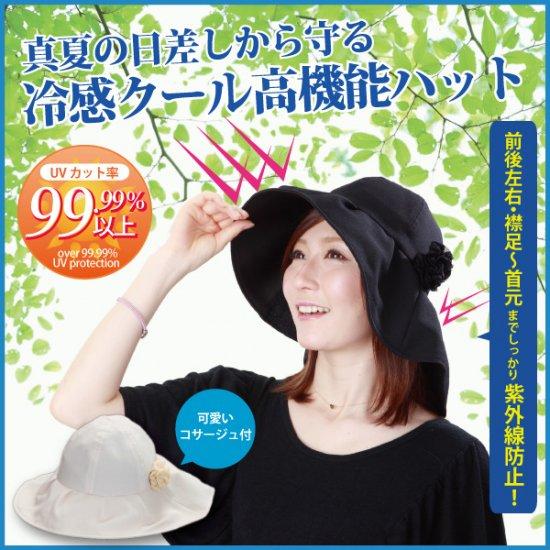東レ『クールイン®f』吸放湿性&接触冷感性優れたさわやか小顔帽子