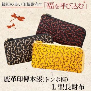 鹿革印傳本漆(トンボ柄) L型長財布