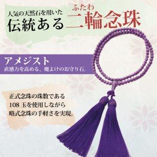 天然石 二輪念珠 紫(アメジスト)