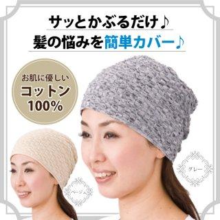 コットンニット帽子