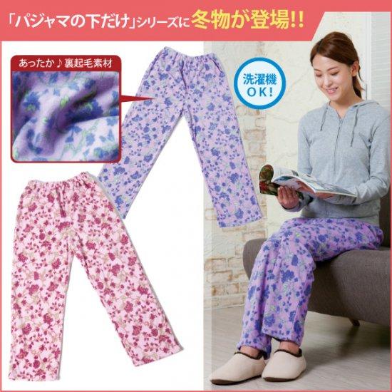 欲しかった裏起毛パジャマの下2色組 M、L、LL